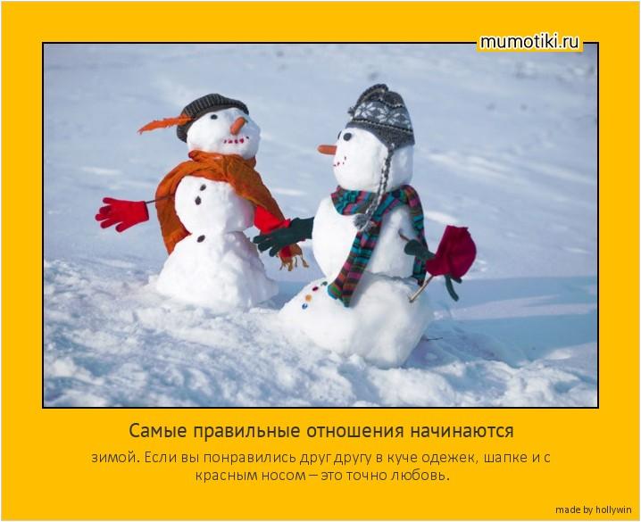 Самые правильные отношения начинаются зимой. Если вы понравились друг другу в куче одежек, шапке и с красным носом – это точно любовь. #мотиватор
