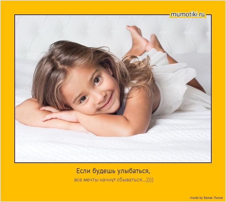 Если будешь улыбаться, все мечты начнут сбываться...)))) #мотиватор