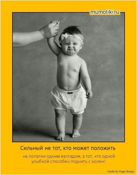 Сильный не тот, кто может положить на лопатки одним взглядом, а тот, кто одной улыбкой способен поднять с колен! #мотиватор