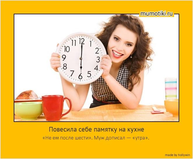 Повесила себе памятку на кухне «Не ем после шести». Муж дописал — «утра». #мотиватор