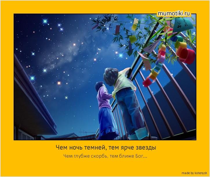 Чем ночь темней, тем ярче звезды Чем глубже скорбь, тем ближе Бог... #мотиватор