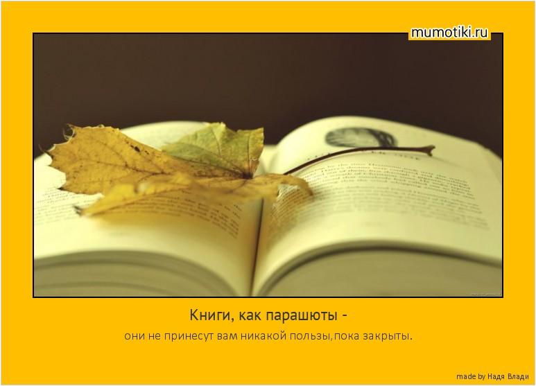 Книги, как парашюты - они не принесут вам никакой пользы,пока закрыты. #мотиватор
