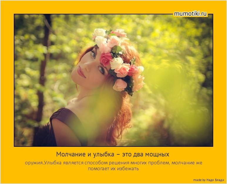 Молчание и улыбка – это два мощных оружия.Улыбка является способом решения многих проблем, молчание же помогает их избежать #мотиватор