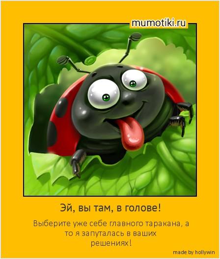 Эй, вы там, в голове! Выберите уже себе главного таракана, а то я запуталась в ваших решениях! #мотиватор