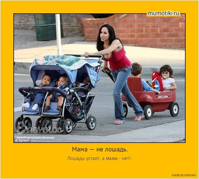 Мама — не лошадь. Лошадь устает, а мама - нет! #мотиватор