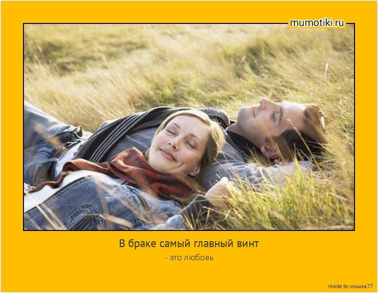 В браке самый главный винт - это любовь #мотиватор
