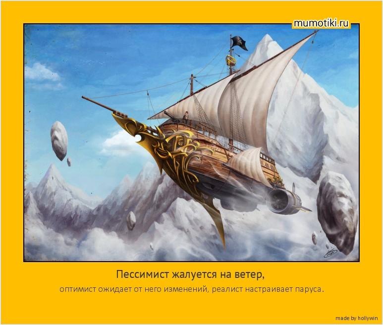 Пессимист жалуется на ветер, оптимист ожидает от него изменений, реалист настраивает паруса. #мотиватор