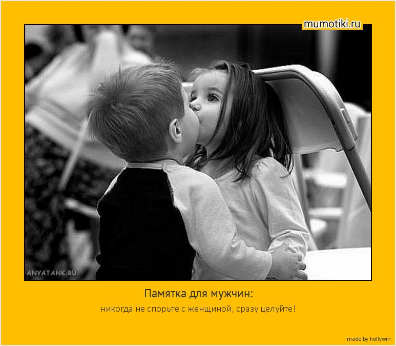 Памятка для мужчин: никогда не спорьте с женщиной, сразу целуйте! #мотиватор