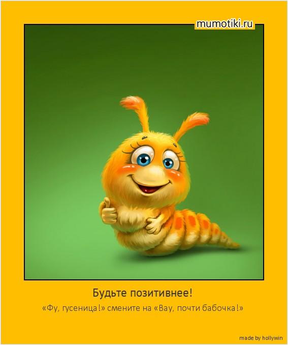 Будьте позитивнее! «Фу, гусеница!» смените на «Вау, почти бабочка!» #мотиватор