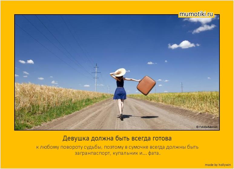 Девушка должна быть всегда готова к любому повороту судьбы, поэтому в сумочке всегда должны быть загранпаспорт, купальник и... фата. #мотиватор