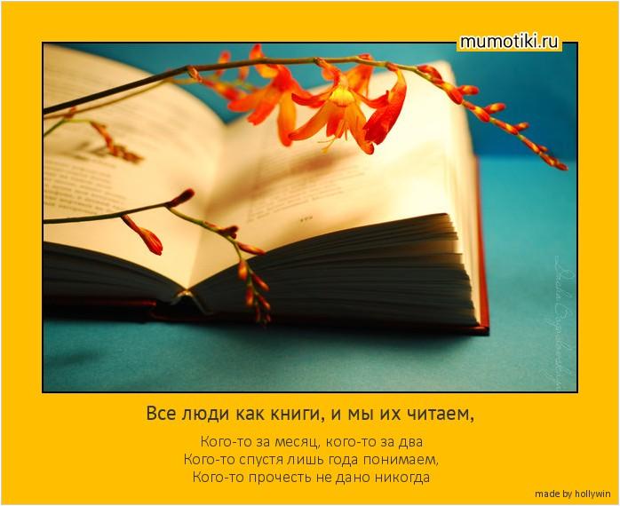 Все люди как книги, и мы их читаем, Кого-то за месяц, кого-то за два Кого-то спустя лишь года понимаем, Кого-то прочесть не дано никогда #мотиватор