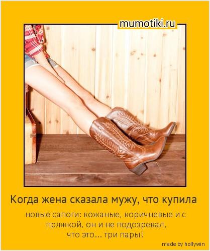 Когда жена сказала мужу, что купила новые сапоги: кожаные, коричневые и с пряжкой, он и не подозревал, что это... три пары! #мотиватор