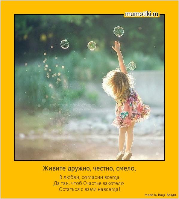 Живите дружно, честно, смело, В любви, согласии всегда, Да так, чтоб Счастье захотело Остаться с вами навсегда! #мотиватор