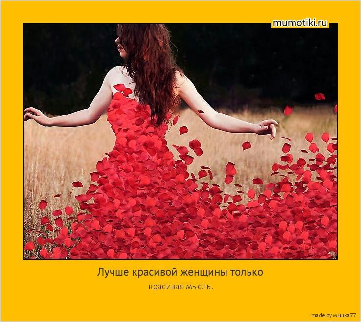 Лучше красивой женщины только красивая мысль. #мотиватор