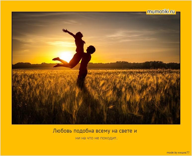 Любовь подобна всему на свете и ни на что не походит. #мотиватор