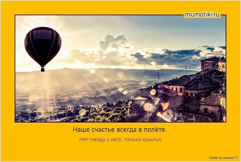 Наше счастье всегда в полёте. Нет гнезда у него, только крылья. #мотиватор