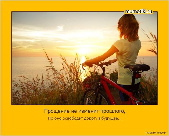 Прощение не изменит прошлого, Но оно освободит дорогу в будущее... #мотиватор