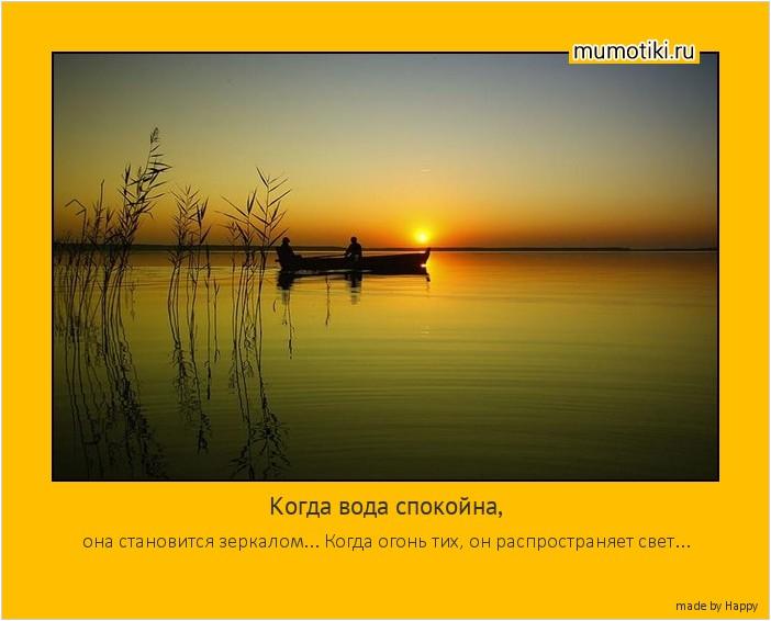 Когда вода спокойна, она становится зеркалом... Когда огонь тих, он распространяет свет... #мотиватор