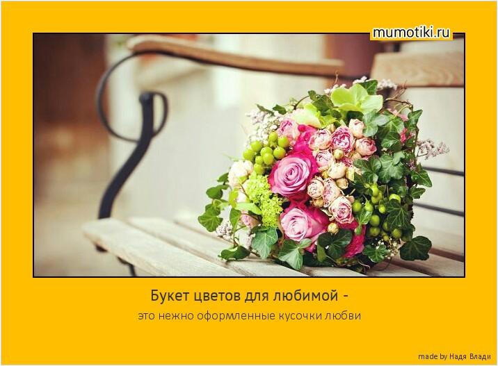 Букет цветов для любимой - это нежно оформленные кусочки любви #мотиватор
