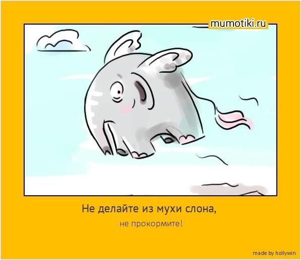 Не делайте из мухи слона, не прокормите! #мотиватор