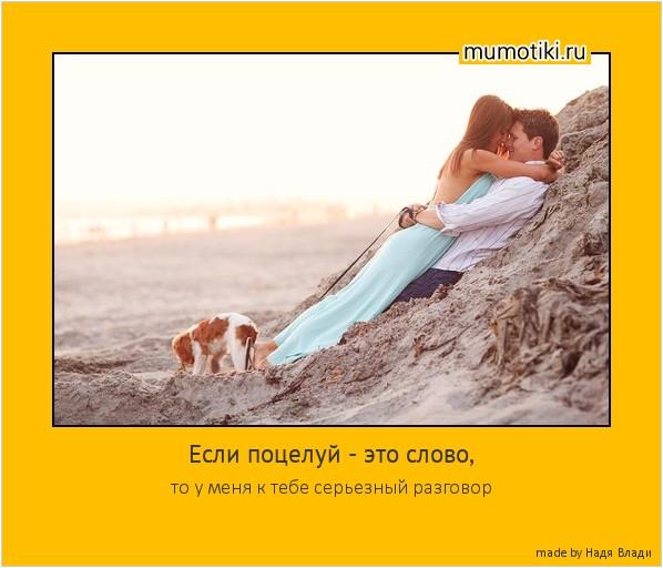 Если поцелуй - это слово, то у меня к тебе серьезный разговор #мотиватор