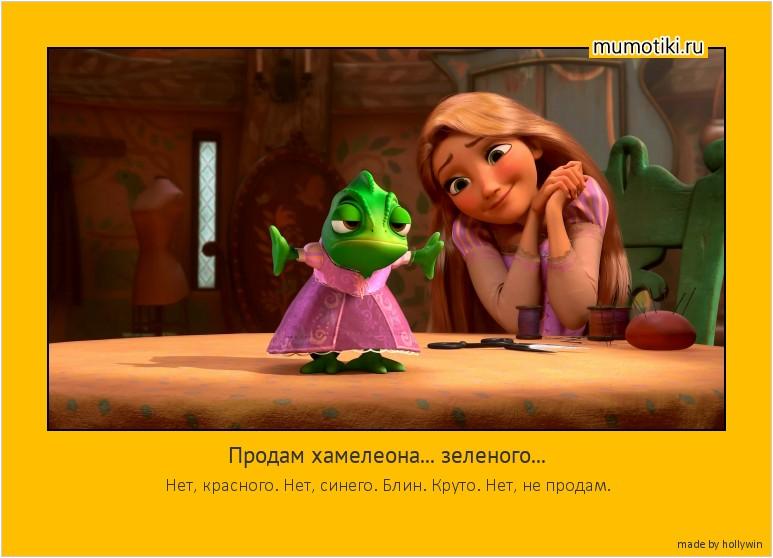 Продам хамелеона... зеленого... Нет, красного. Нет, синего. Блин. Круто. Нет, не продам. #мотиватор
