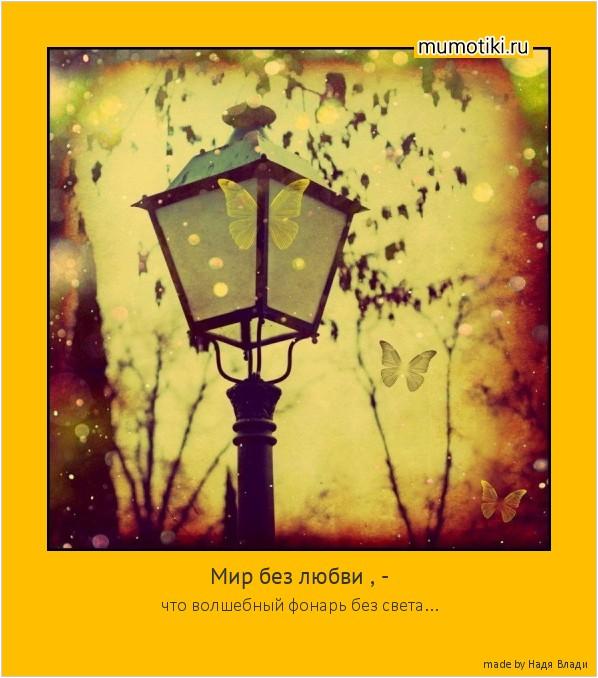 Мир без любви , - что волшебный фонарь без света... #мотиватор