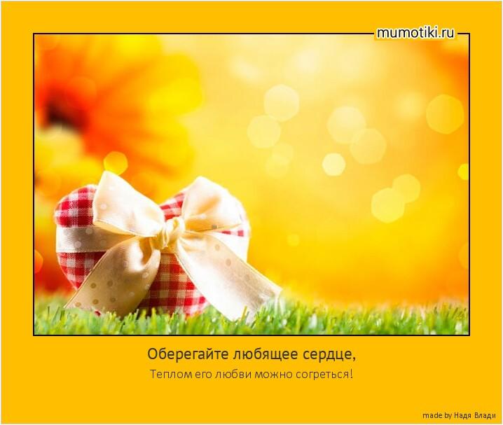 Оберегайте любящее сердце, Теплом его любви можно согреться! #мотиватор