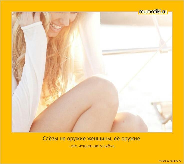 Слёзы не оружие женщины, её оружие - это искренняя улыбка. #мотиватор