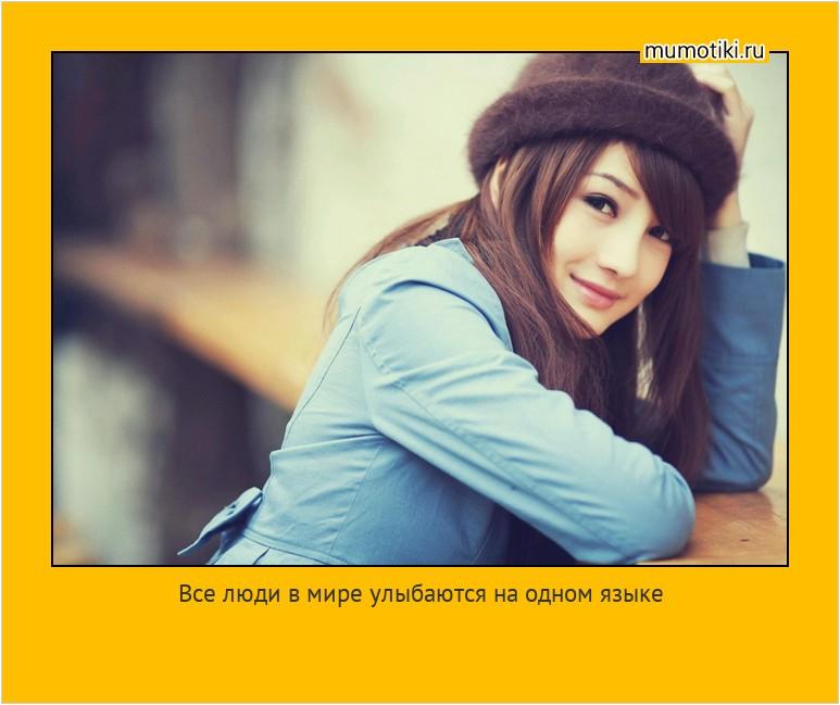 Все люди улыбаются на одном языке #мотиватор
