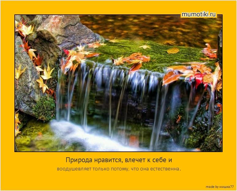 Природанравится, влечет к себе и воодушевляет только потому, что она естественна. #мотиватор