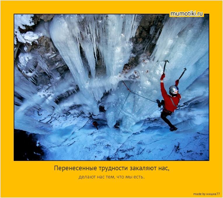 Перенесенные трудности закаляют нас, делают нас тем, что мы есть. #мотиватор