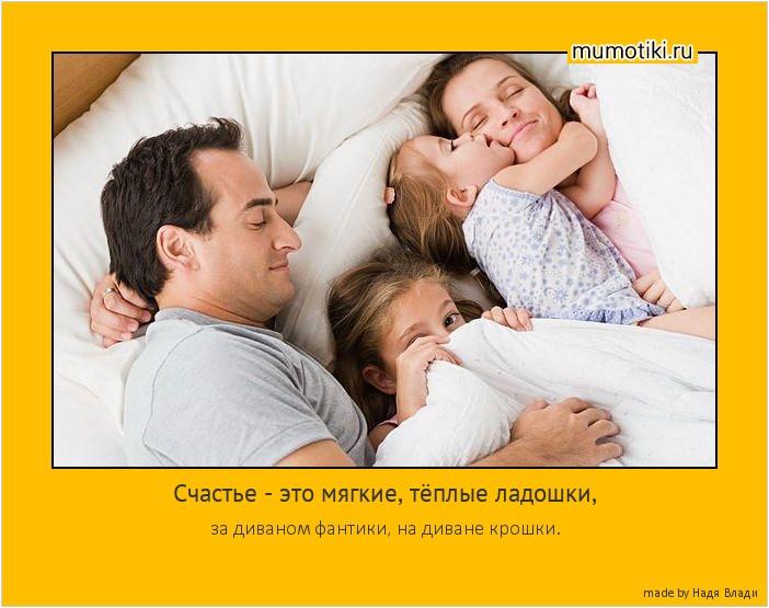 Счастье - это мягкие, тёплые ладошки, за диваном фантики, на диване крошки. #мотиватор