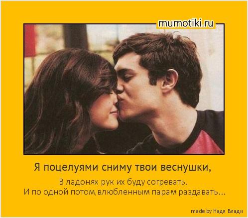Я поцелуями сниму твои веснушки, В ладонях рук их буду согревать. И по одной потом,влюбленным парам раздавать... #мотиватор