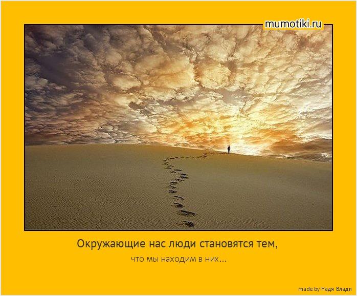 Окружающие нас люди становятся тем, что мы находим в них... #мотиватор