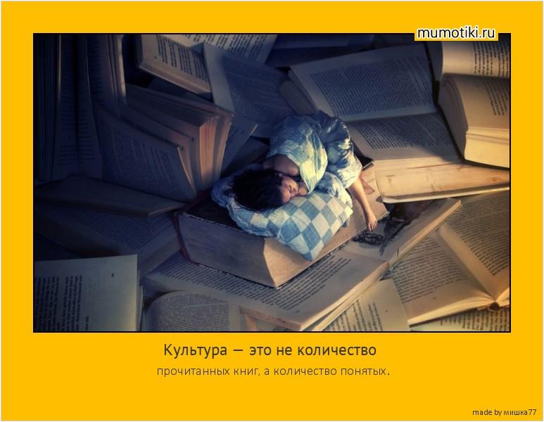 Культура — это не количество прочитанных книг, а количество понятых. #мотиватор