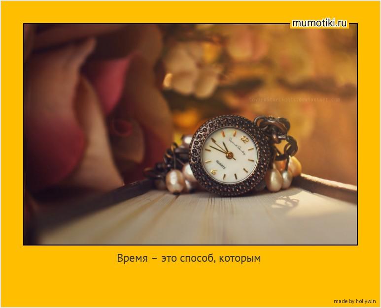 Время – это способ, которым Вселенная проверяет наши желания на истинность. Наверное, поэтому мы почти никогда не получаем все сразу. #мотиватор