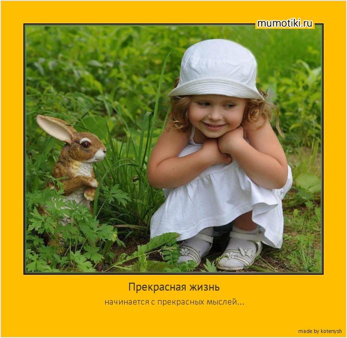 Прекрасная жизнь начинается с прекрасных мыслей... #мотиватор