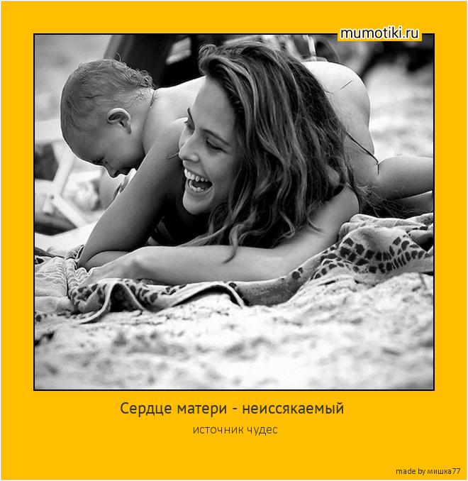 Сердце матери - неиссякаемый источник чудес #мотиватор