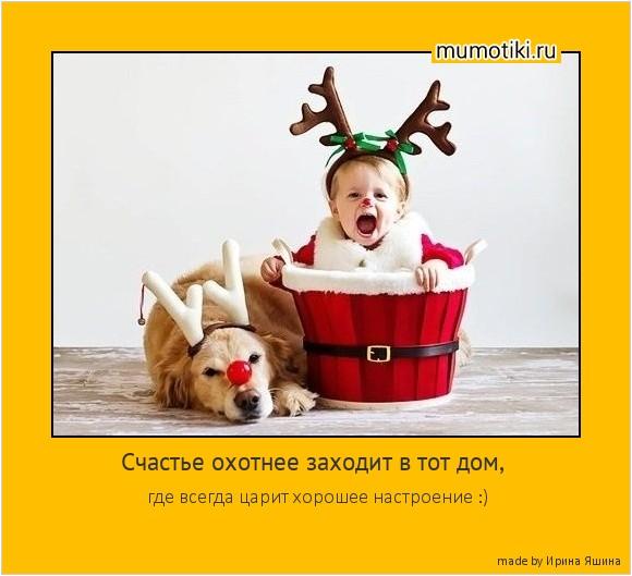 Счастье охотнее заходит в тот дом, где всегда царит хорошее настроение :) #мотиватор