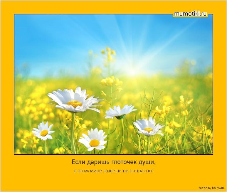 Если даришь глоточек души, в этом мире живёшь не напрасно! #мотиватор