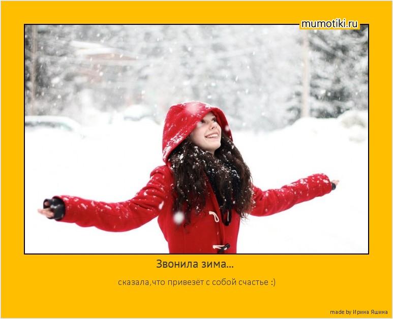 Звонила зима... сказала,что привезёт с собой счастье :) #мотиватор