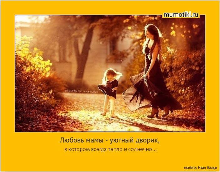 Любовь мамы - уютный дворик, в котором всегда тепло и солнечно... #мотиватор