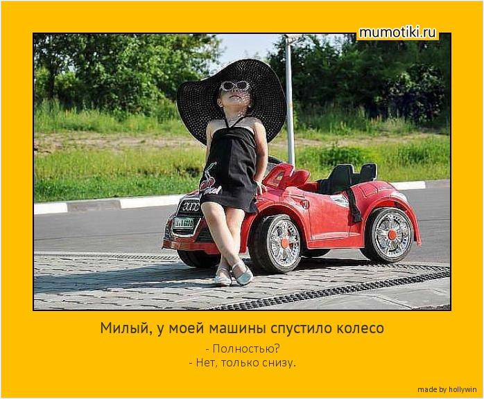 Милый, у моей машины спустило колесо - Полностью? - Нет, только снизу. #мотиватор