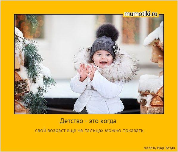 Детство - это когда свой возраст еще на пальцах можно показать #мотиватор