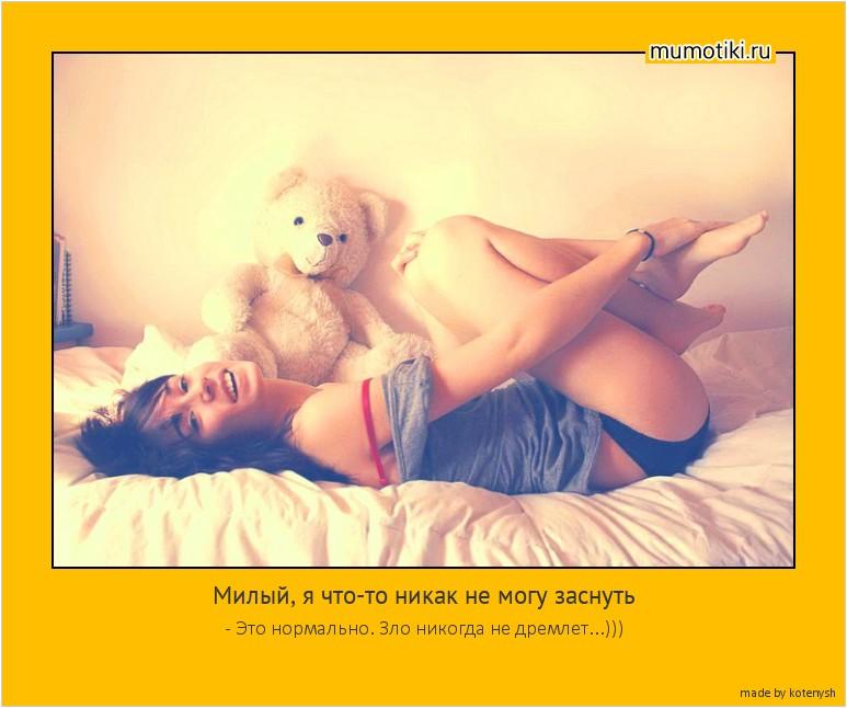 Милый, я что-то никак не могу заснуть - Это нормально. Зло никогда не дремлет...))) #мотиватор