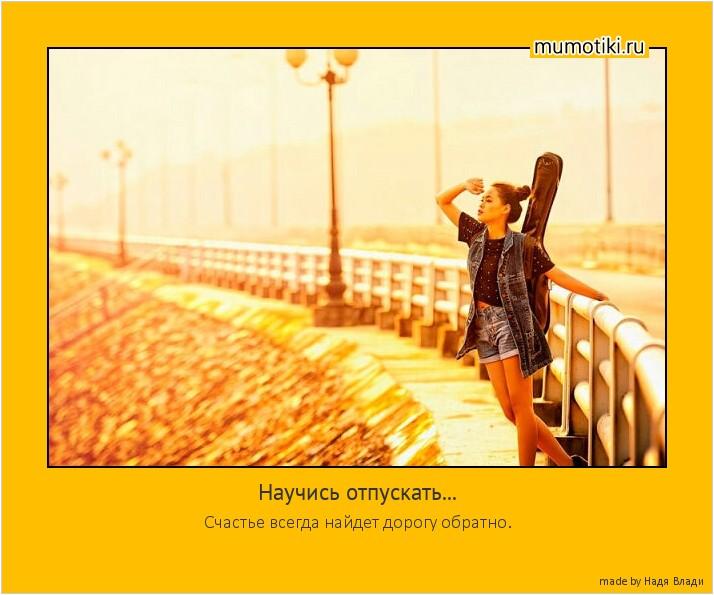 Научись отпускать... Счастье всегда найдет дорогу обратно. #мотиватор