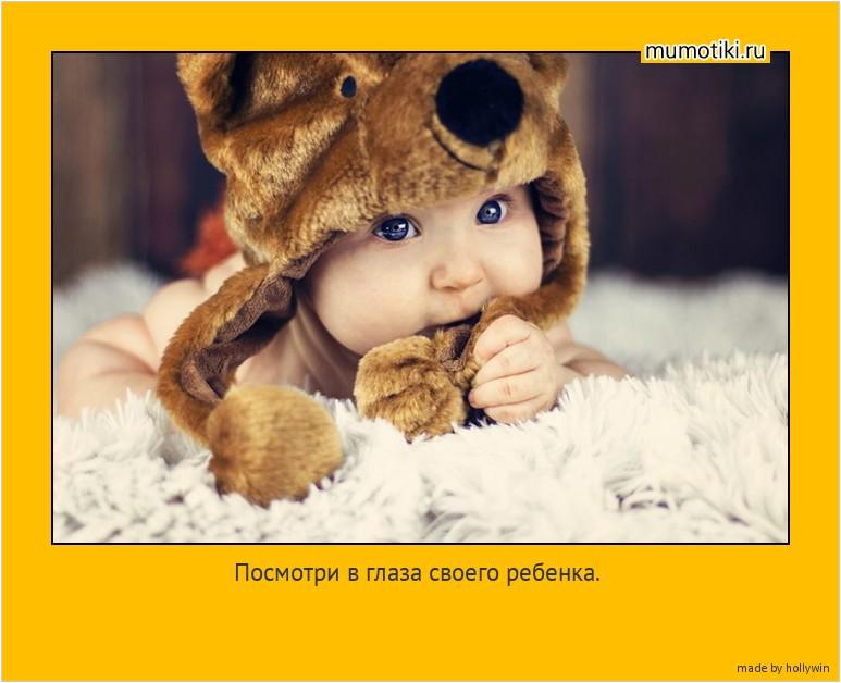Посмотри в глаза своего ребенка. То, что ты видишь, называется — ЛЮБОВЬ, а то, что ты в этот момент чувствуешь, называется — СЧАСТЬЕ!!! #мотиватор