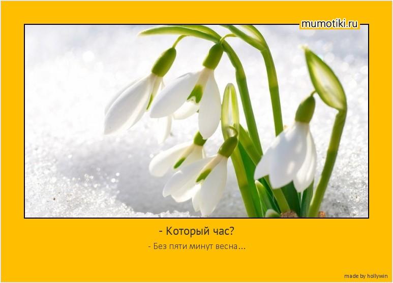 - Который час? - Без пяти минут весна... #мотиватор