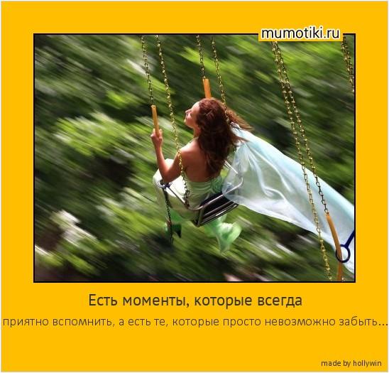 Есть моменты, которые всегда приятно вспомнить, а есть те, которые просто невозможно забыть... #мотиватор